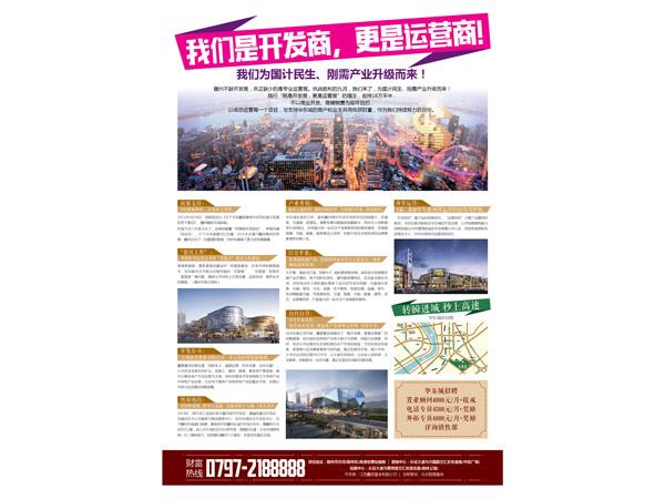華東城DM單頁